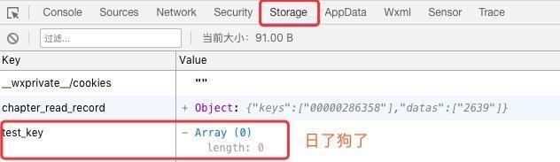 微信小程序 wx.setStorage 缓存字典策略 - 解决方案
