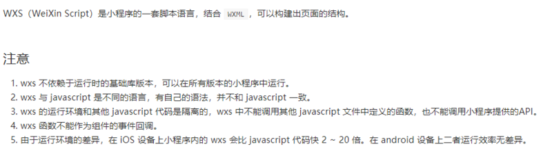微信小程序脚本语