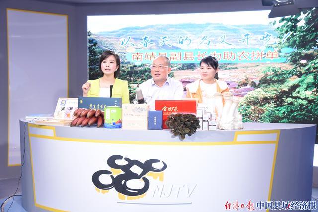 """福建南靖:副县长直播""""带货""""""""带火""""当地农产品"""