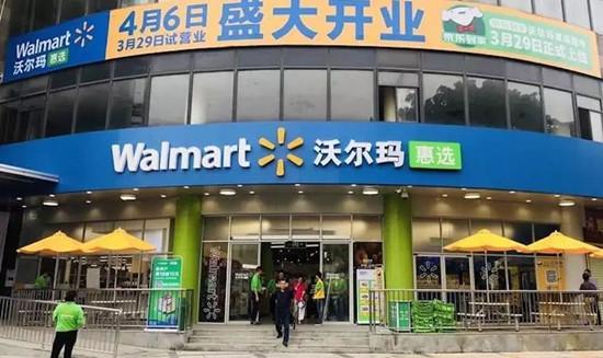 沃尔玛在深圳开了