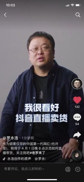 罗永浩宣布独家签约抖音 4月1日开启直播带货首秀 - 抖音小程序