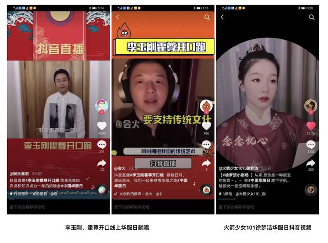 中国华服日抖音直播引国风热潮 - 抖音小程序