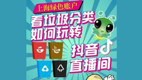 """上海绿色账户""""新玩法"""":抖音直播在青年群体中种草""""绿色"""" - 抖音小程序"""