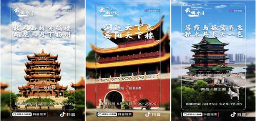"""端午期间抖音推出近70场""""云游中国""""直播 - 抖音小程序"""