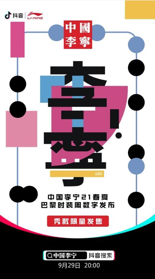 中国李宁新品抖音