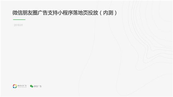 微信小程序朋友圈广告投放-1_副本.jpg