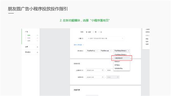微信小程序朋友圈广告投放-7_副本.jpg
