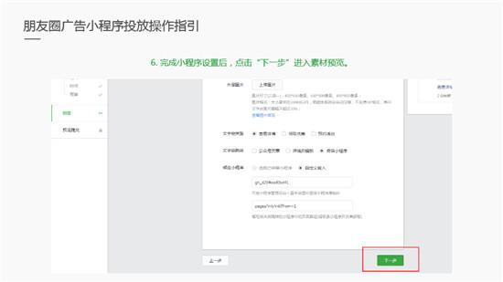 微信小程序朋友圈广告投放-11_副本.jpg