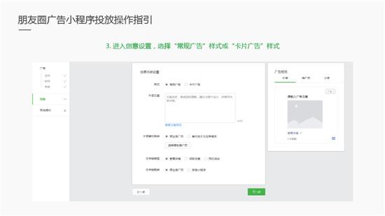 微信小程序朋友圈广告投放-8_副本.jpg