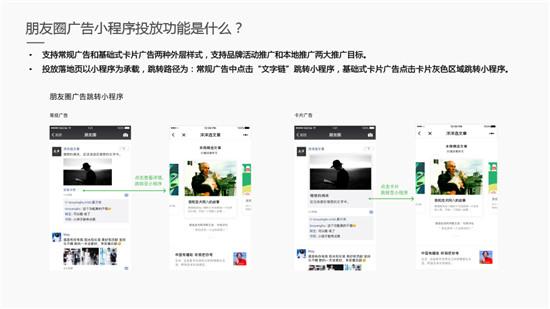 微信小程序朋友圈广告投放-4_副本.jpg