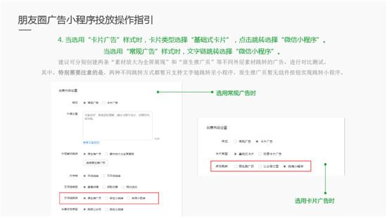 微信小程序朋友圈广告投放-9_副本.jpg