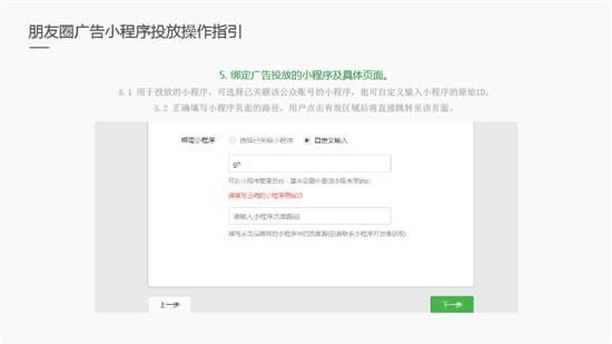微信小程序朋友圈广告投放-10_副本.jpg