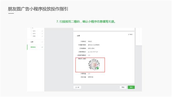微信小程序朋友圈广告投放-12_副本.jpg