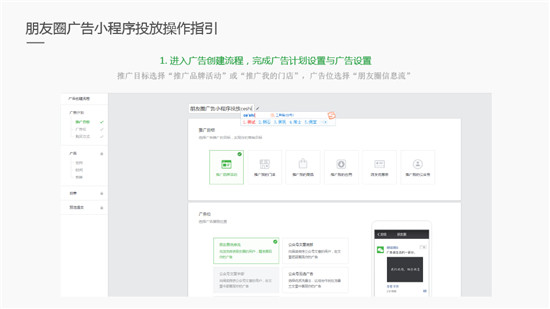 微信小程序朋友圈广告投放-6_副本.jpg