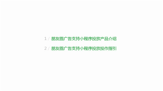 微信小程序朋友圈广告投放-2_副本.jpg