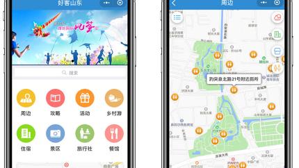 """""""好客山东Lite""""山东上线全国首个省级旅游服务小程序 - 微信小程序"""