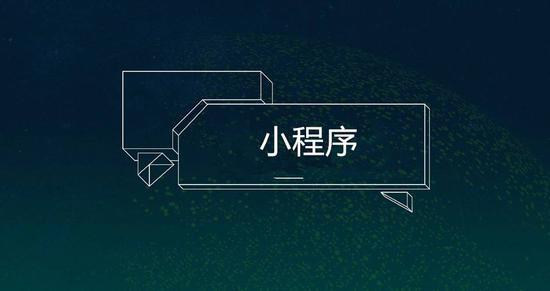 小程序:万亿新零