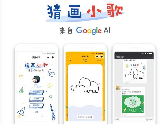 """谷歌""""猜画小歌""""入驻微信小程序,折射 Google AI 入局中国的野心 ... - 微信小程序"""