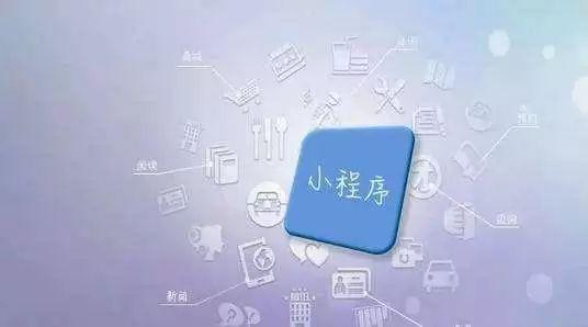 微信小程序垄断和抄袭频发,问题不在腾讯而在开发者 - 微信小程序